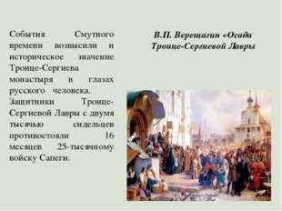 В.П. Верещагин «Осада Троице-Сергиевой Лавры События Смутного времени возвыси