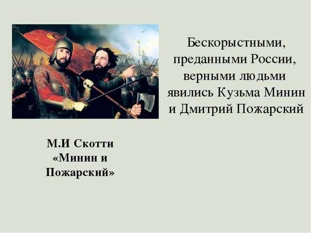 Бескорыстными, преданными России, верными людьми явились Кузьма Минин и Дмитр...