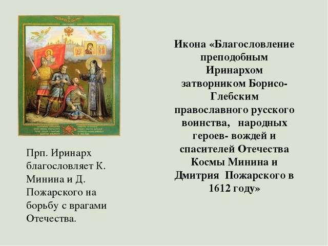 Икона «Благословление преподобным Иринархом затворником Борисо-Глебским право...