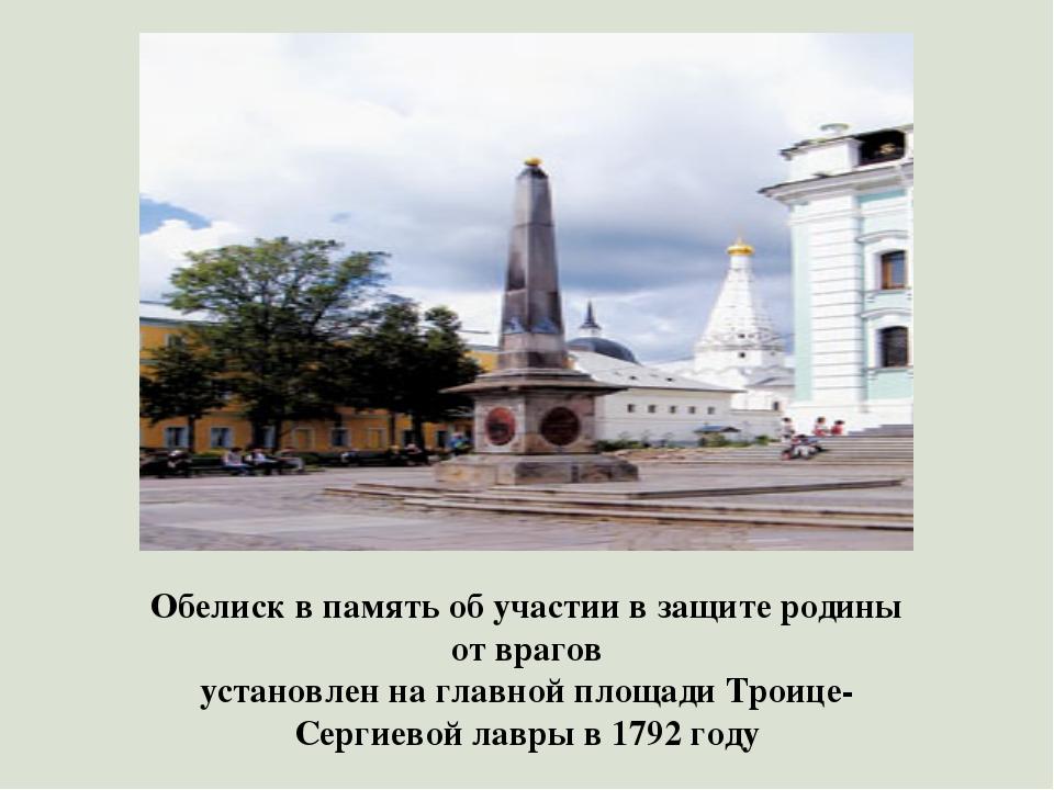 Обелиск в память об участии в защите родины от врагов установлен на главной п...