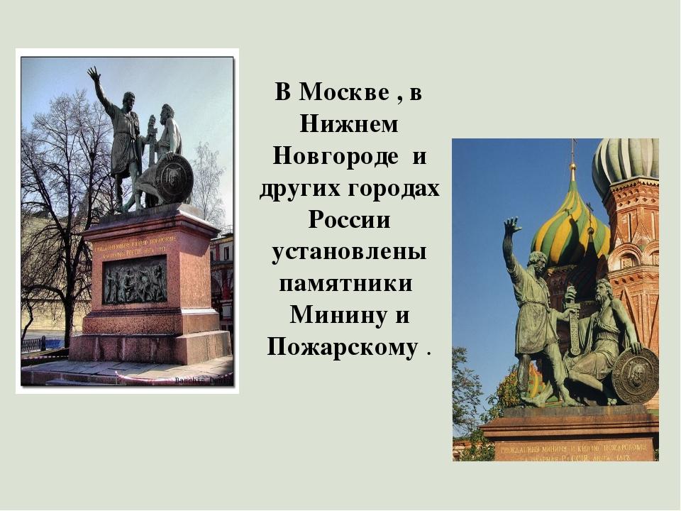 В Москве , в Нижнем Новгороде и других городах России установлены памятники...