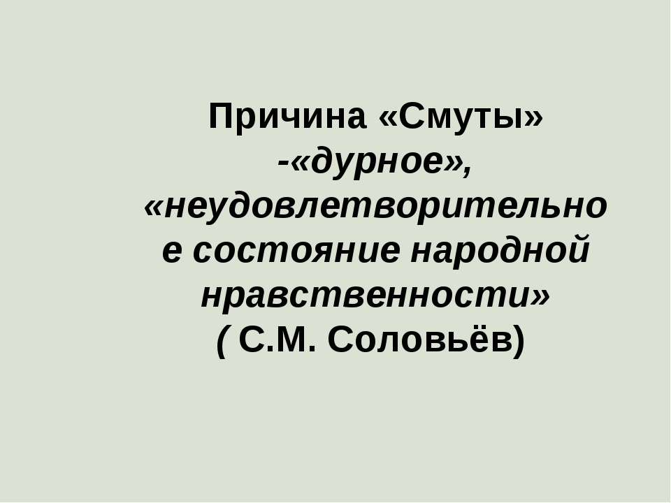 Причина «Смуты» -«дурное», «неудовлетворительное состояние народной нравствен...