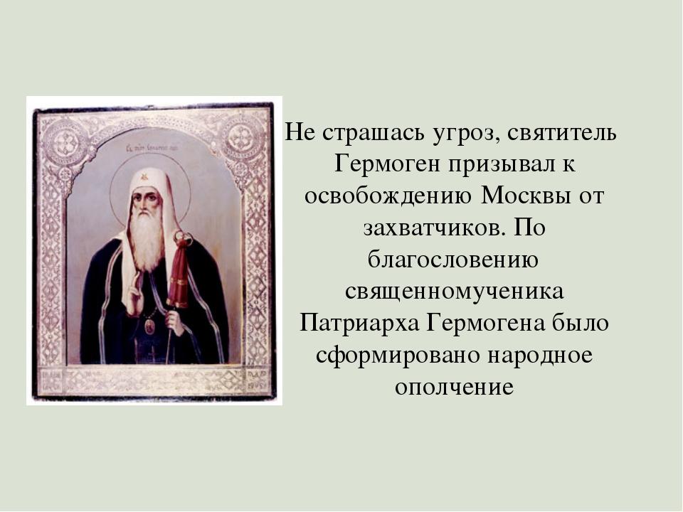 Не страшась угроз, святитель Гермоген призывал к освобождению Москвы от захва...