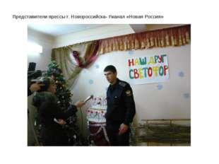 Представители прессы г. Новороссийска- т\канал «Новая Россия»