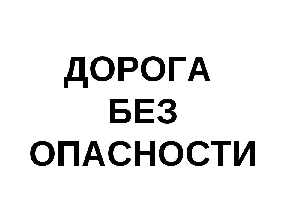 ДОРОГА БЕЗ ОПАСНОСТИ