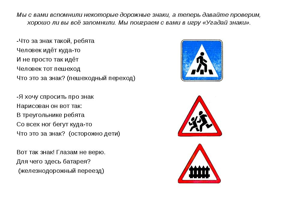 Мы с вами вспомнили некоторые дорожные знаки, а теперь давайте проверим, хоро...