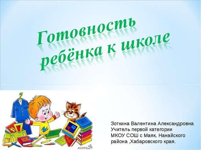 Зоткина Валентина Александровна Учитель первой категории МКОУ СОШ с Маяк, Нан...