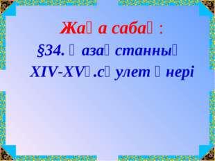 Жаңа сабақ: §34. Қазақстанның ХІV-XVғ.сәулет өнері