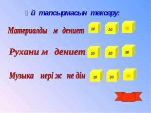 10 20 30 10 20 30 10 20 30 Үй тапсырмасын тексеру: