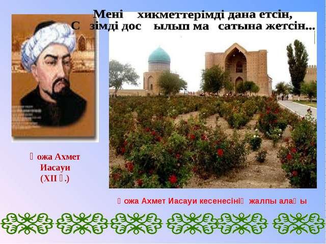 Қожа Ахмет Иасауи (ХІІ ғ.) Қожа Ахмет Иасауи кесенесінің жалпы алаңы