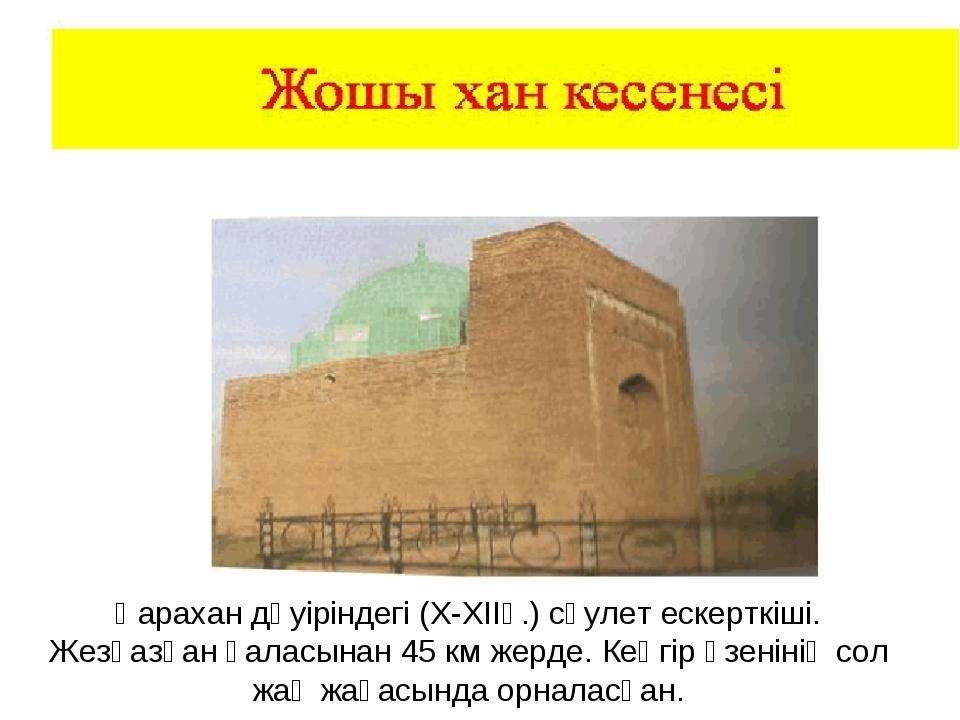 Қарахан дәуіріндегі (X-XIIғ.) сәулет ескерткіші. Жезқазған қаласынан 45 км же...