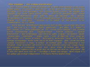 Монғолдардың қазақстанды жаулап алуы. Шыңғысхан Найман, Керей, Жалайыр сияқт