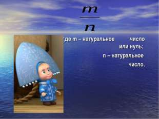 где m – натуральное число или нуль; n – натуральное число.