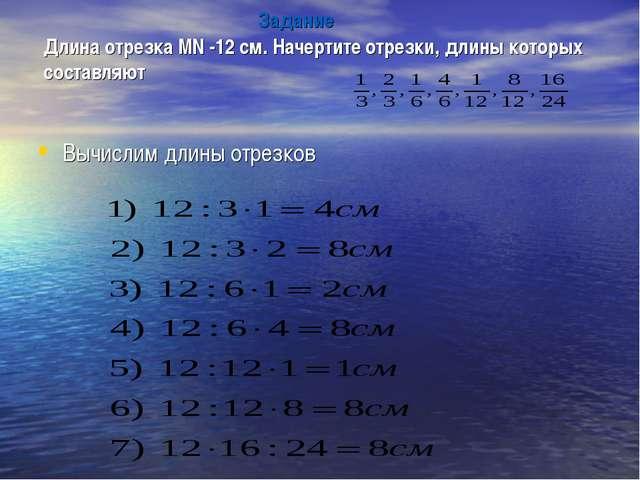 Задание Длина отрезка МN -12 см. Начертите отрезки, длины которых составляют...