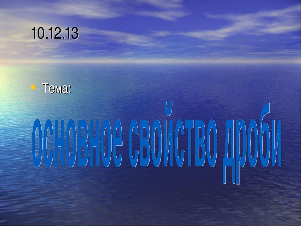 10.12.13 Тема: