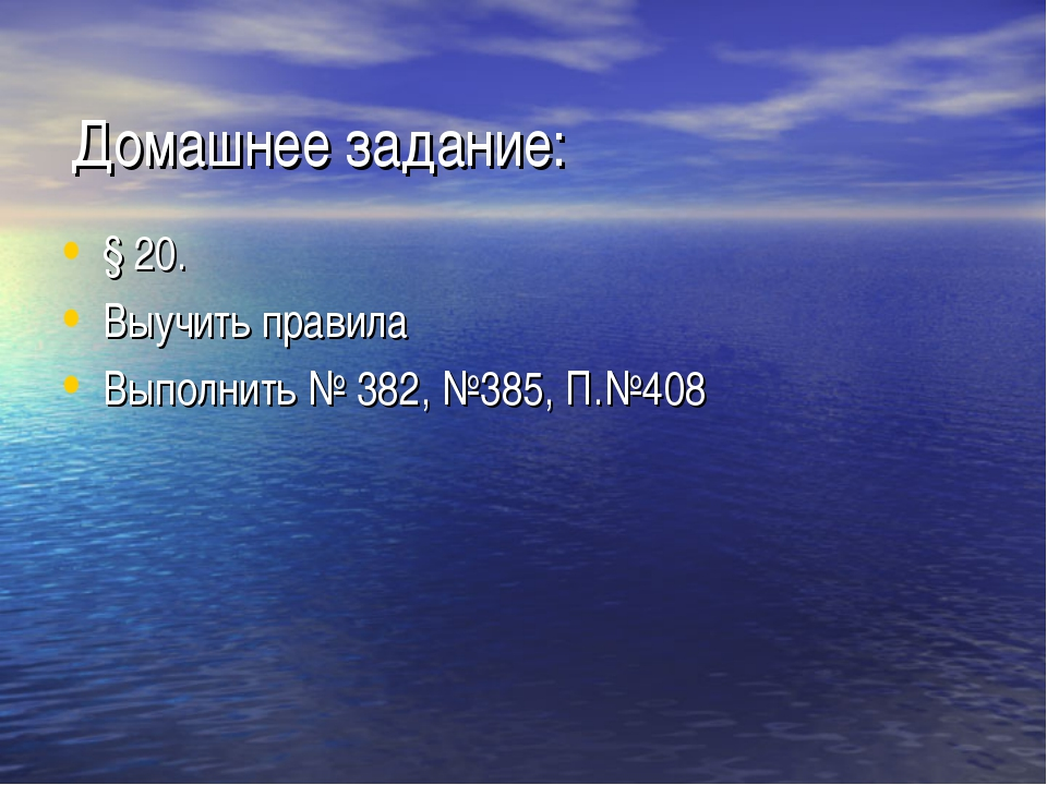 Домашнее задание: § 20. Выучить правила Выполнить № 382, №385, П.№408