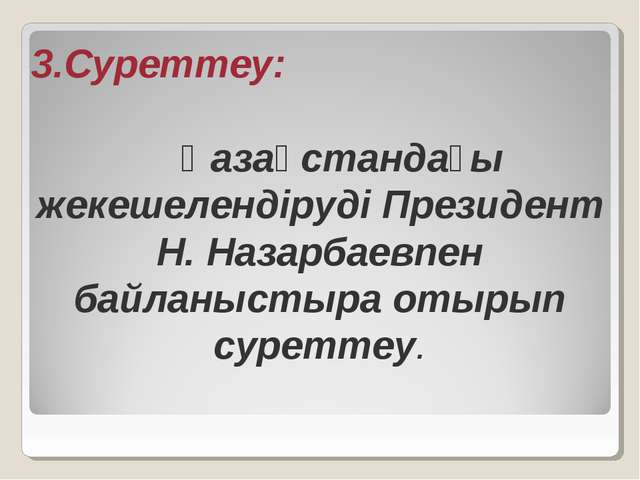 3.Суреттеу: Қазақстандағы жекешелендіруді Президент Н. Назарбаевпен байланыст...