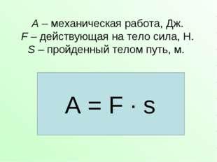 A – механическая работа, Дж. F – действующая на тело сила, Н. S – пройденный
