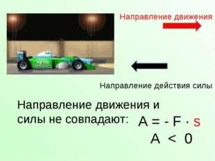 Направление движения Направление действия силы А = - F ∙ s А < 0 Направление