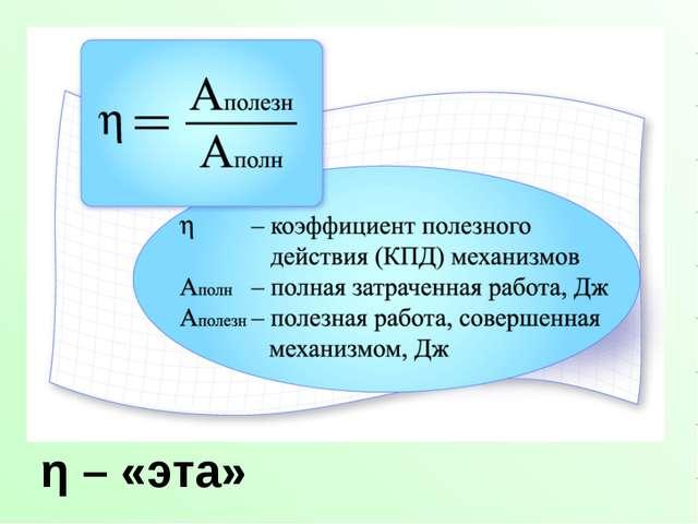 η – «эта»