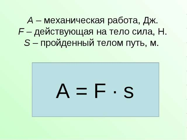 A – механическая работа, Дж. F – действующая на тело сила, Н. S – пройденный...