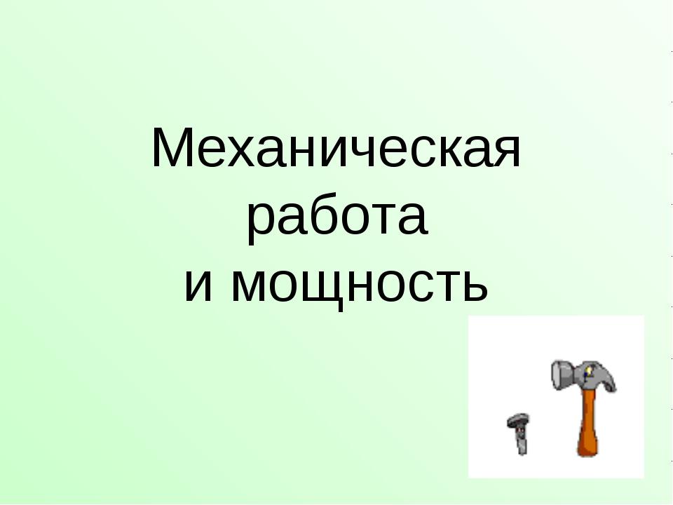 Механическая работа и мощность