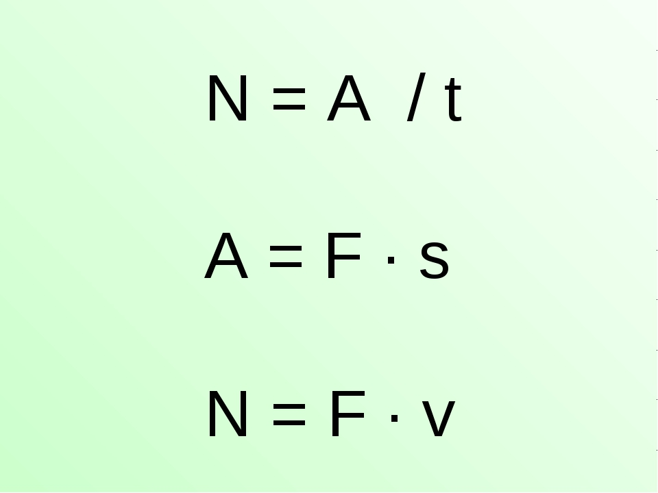 N = A / t A = F ∙ s N = F ∙ v