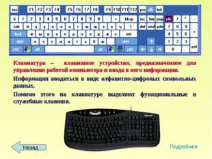 Клавиатура – клавишное устройство, предназначенное для управления работой ком