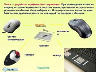 Мышь – устройство «графического» управления. При перемещении мыши по коврику