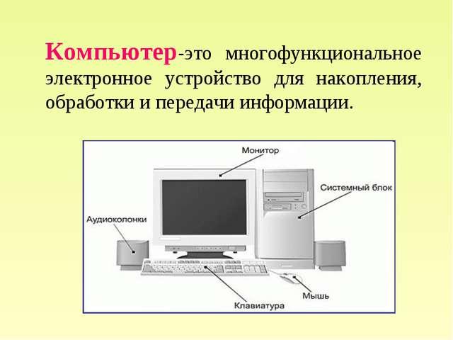 Компьютер-это многофункциональное электронное устройство для накопления, обра...