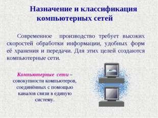 Назначение и классификация компьютерных сетей  Современное производство т