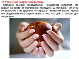2. Увлечение подростков диетами Согласно данным исследований, 73%девочек зая