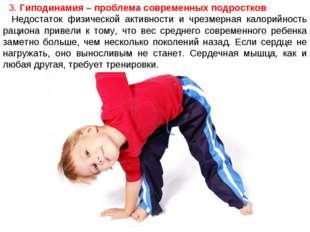 3. Гиподинамия – проблема современных подростков Недостаток физической актив