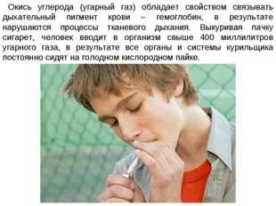 Окись углерода (угарный газ) обладает свойством связывать дыхательный пигмент