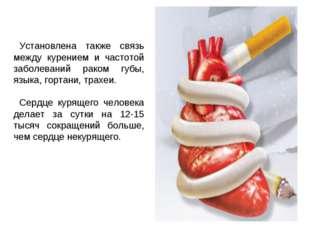 Установлена также связь между курением и частотой заболеваний раком губы, язы