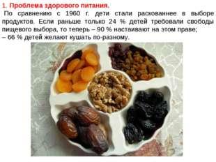 1. Проблема здорового питания. По сравнению с 1960 г. дети стали раскованнее