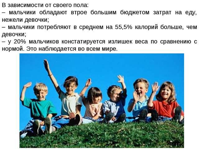 В зависимости от своего пола: – мальчики обладают втрое большим бюджетом затр...