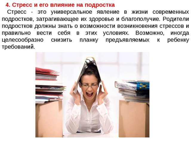4. Стресс и его влияние на подростка Стресс - это универсальное явление в жи...