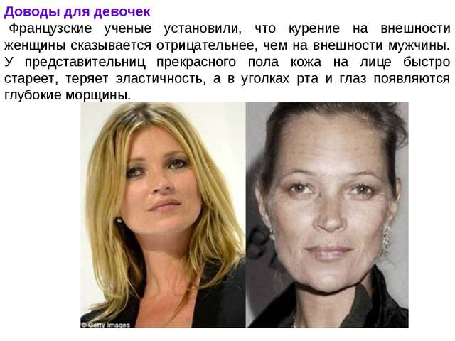 Доводы для девочек Французские ученые установили, что курение на внешности ж...