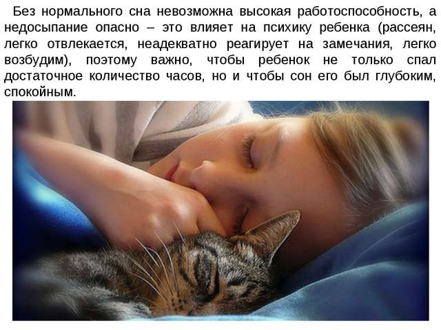 Без нормального сна невозможна высокая работоспособность, а недосыпание опасн...