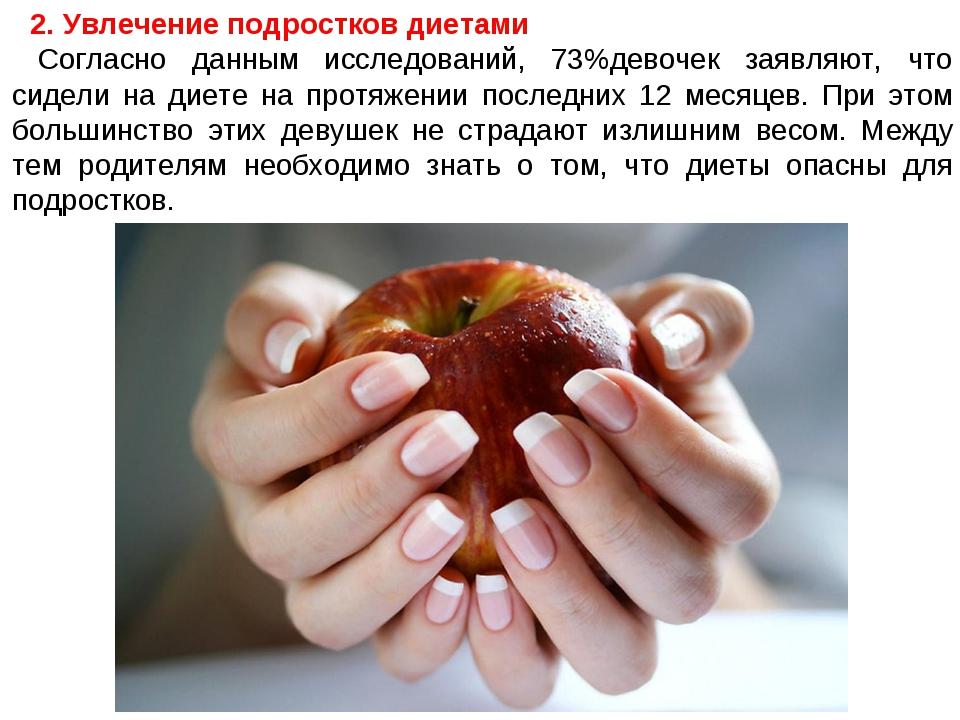 2. Увлечение подростков диетами Согласно данным исследований, 73%девочек зая...