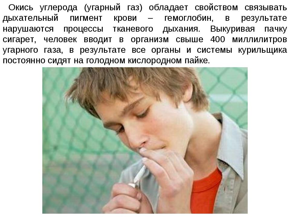 Окись углерода (угарный газ) обладает свойством связывать дыхательный пигмент...