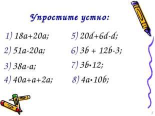 1) 18а+20а; 4) 40а+а+2а; 2) 51а-20а; 3) 38а-а; 6) 3b + 12b-3; Упростите устно