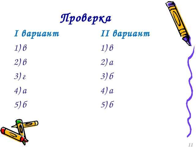 Проверка I вариант 1) в 2) в 3) г 4) а 5) б II вариант 1) в 2) а 3) б 4) а 5)...