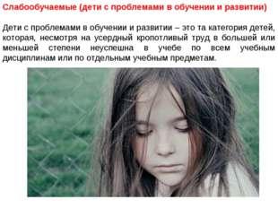 Слабообучаемые (дети с проблемами в обучении и развитии) Дети с проблемами в