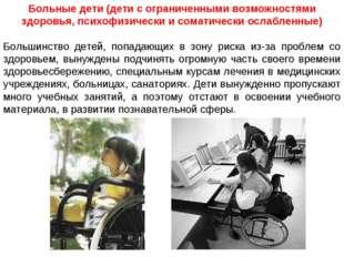Больные дети (дети с ограниченными возможностями здоровья, психофизически и с