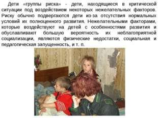 Дети «группы риска» - дети, находящиеся в критической ситуации под воздействи