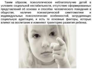 Таким образом, психологическое неблагополучие детей в условиях социальной нес