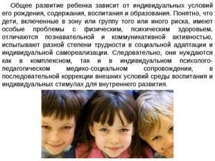 Общее развитие ребенка зависит от индивидуальных условий его рождения, содерж