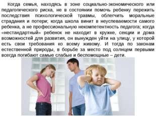 Когда семья, находясь в зоне социально-экономического или педагогического рис